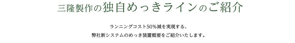 三隆製作の独自めっきラインのご紹介 ランニングコスト50%減を実現する、弊社新システムのめっき装置概要をご紹介いたします。