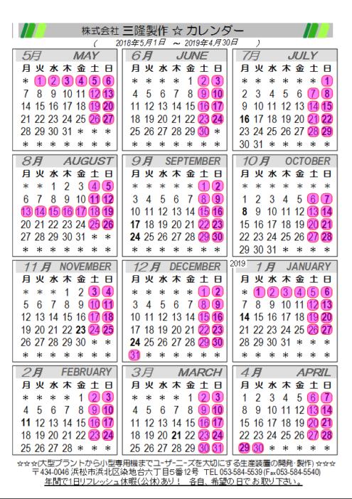 2018年5月~2019年4月 三隆製作営業日カレンダー