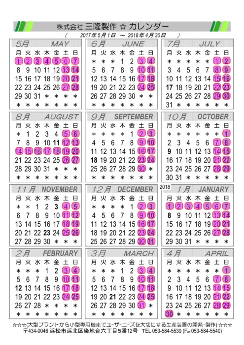 2017年5月~2018年4月 三隆製作営業日カレンダー